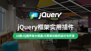 【云知梦】jQuery实用插件