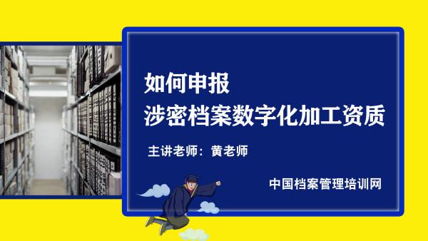 涉密档案数字化加工资质申报指南