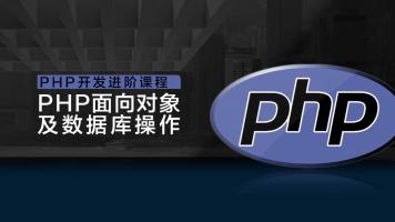 PHP面向对象及数据库操作(PHP开发进阶)