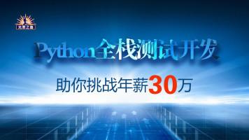 【光荣之路】Python全栈测试开发课程
