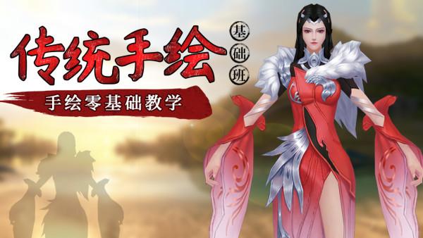 3D建模传统游戏基础班【云普集教育】