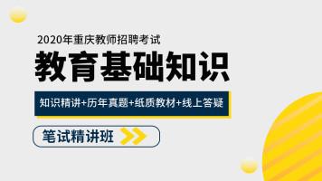 2020年重庆教师招聘考试笔试精讲班《教育基础知识》
