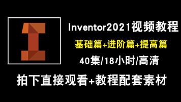 inventor视频教程 2021机械设计产品零件工程图2021建模 在线课程