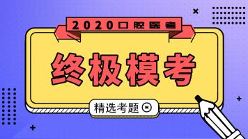 终极模考-2020口腔执业/助理医师第四次在线模考-牙典教育