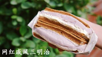 烘焙课程   颜值高味道赞【戚风三明治蛋糕】