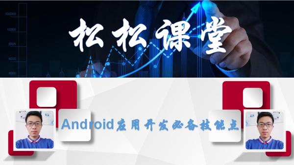 【松松课堂】Android移动应用开发必备技能点VIP课程【骏茂教育】