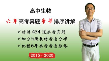 高中生物六年高考真题章节排序讲解,2015—2020