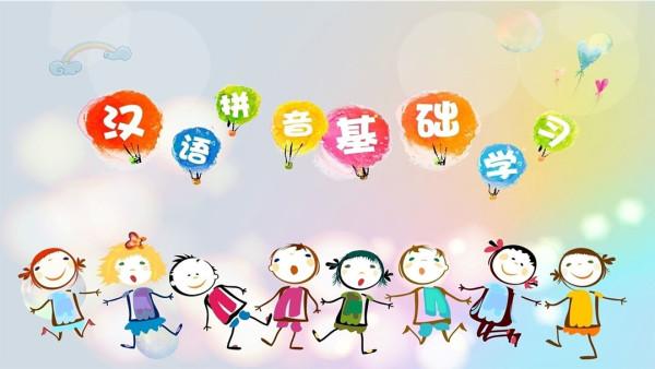 汉语拼音基础学习
