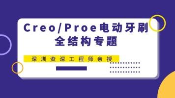 Preo/Creo电动牙刷全结构专题