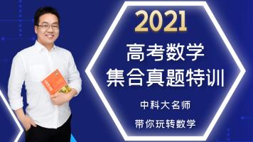 2021高考数学/集合与逻辑关系高考真题特训/高中数学