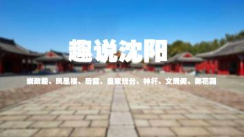 趣说沈阳(之故宫)