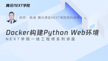 【NEXT公开课】 Docker构建Python Web环境