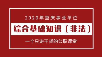 重庆事业单位综合基础知识(非法)【名师团教育】