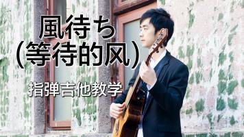 【附谱教学】風待ち(等待的风) 2019版本 吉他指弹教学小k吉他