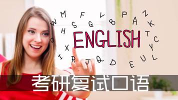 考研复试英语口语