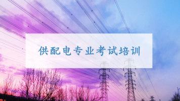 供配电专业培训
