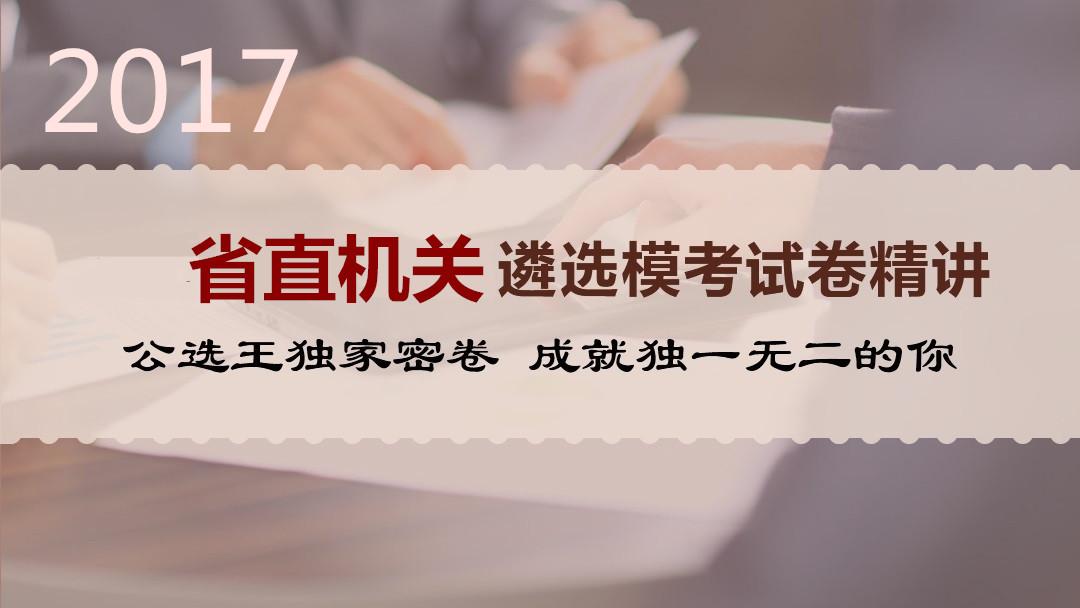 2017省直机关遴选模考密卷精讲(公选王精品课程)