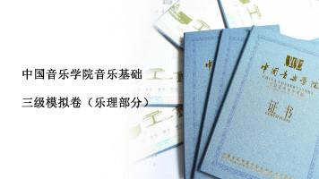 中国音乐学院音乐基础三级模拟卷(乐理部分)