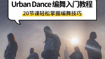 Urban Dance 编舞1M团舞成品舞教学视频零基础自学街舞课程