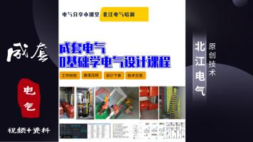 成套电气设计课程