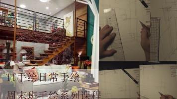 TT手绘日常周末手绘课程.9.21日透视比例稿