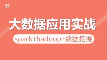 大数据应用实战-spark+hadoop+数据挖掘【图灵学院】