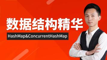 数据结构精华-HashMap+ConcurrentHashMap【图灵学院】