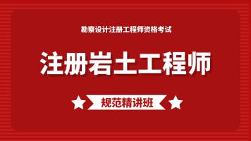 【华南启铭】2021年注册岩土工程师专业考试规范精讲班
