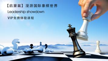 【启蒙篇】漫游国际象棋世界