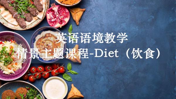 英语语境教学:情景主题课程-Diet(饮食)