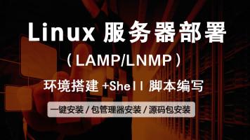 Linux服务器部署(LAMP/LNMP)源码包部署/包管理器部署/shell