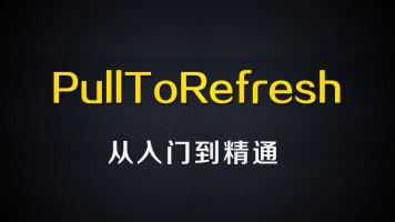 尚硅谷Android视频《Pulltorefresh》
