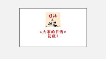 大家的日语第1课2例文