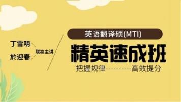 英语翻译硕士(MTI)精英速成班