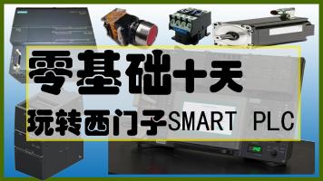 西门子PLC 编程软件 S7 200 SMART 自动化编程全科班