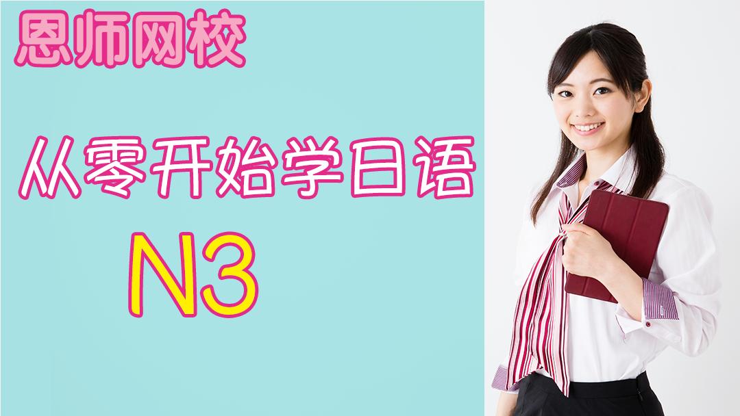 【N3】从零开始学日语