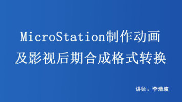MicroStation制作动画及影视后期合成格式转换