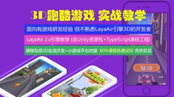 3D跑酷游戏-LayaAir2.x引擎实战教学(含小游戏平台对接)[TS语言]