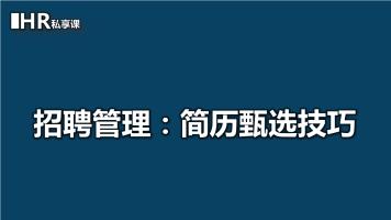 招聘管理:简历甄选技巧