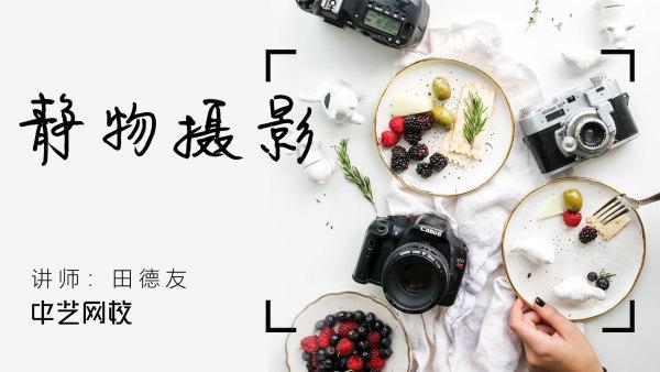 【摄影】静物摄影课/田德友/中艺