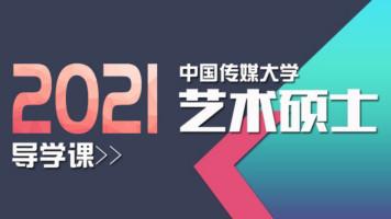 中国传媒大学艺术硕士(MFA)导学课程