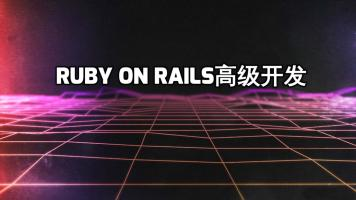 Ruby on Rails高级开发