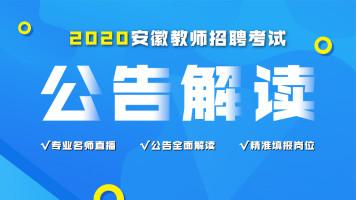 2020安徽教师考编公告解读