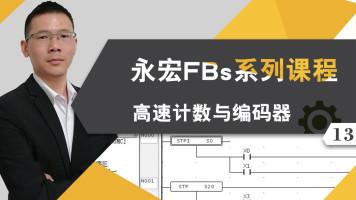 永宏PLC_FBs高速计数与编码器