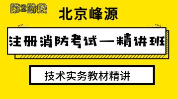 [北京峰源]2019注册消防考试技术实务精讲班