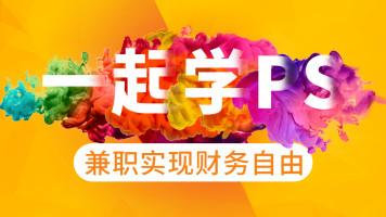 PS众筹计划3节课快速掌握PS三大技能【05月17号开课】(多)