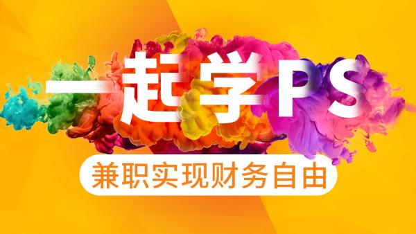 PS众筹计划3节课快速掌握PS三大技能【03月03号开课】(多)