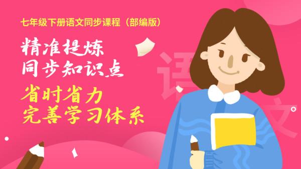 【七年级】【下册】语文同步课