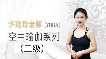 空中瑜伽课程二级