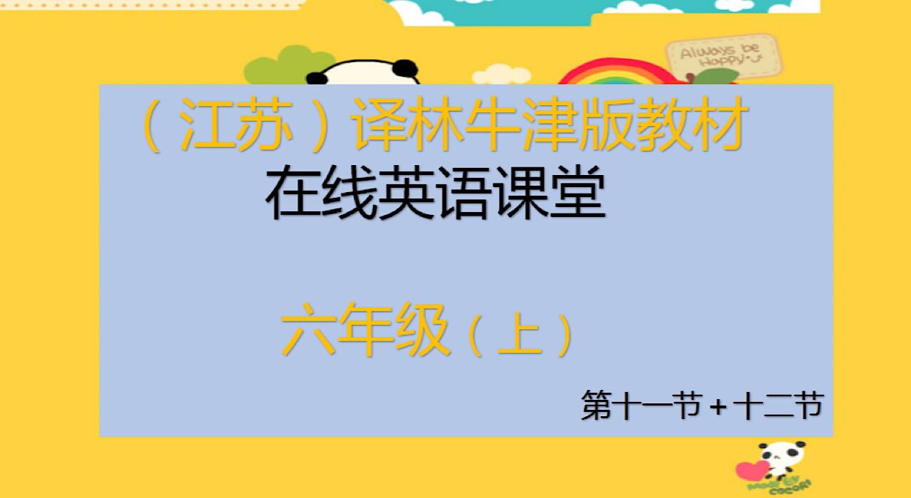 牛津译林版  六年级  第十一节十二课